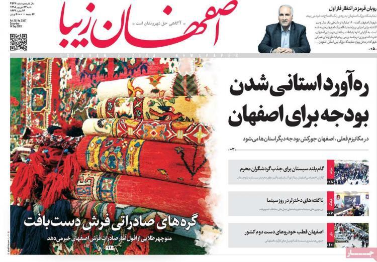 تیتر روزنامه های استانی شنبه بیست و سوم شهریور ۱۳۹۸,روزنامه,روزنامه های امروز,روزنامه های استانی