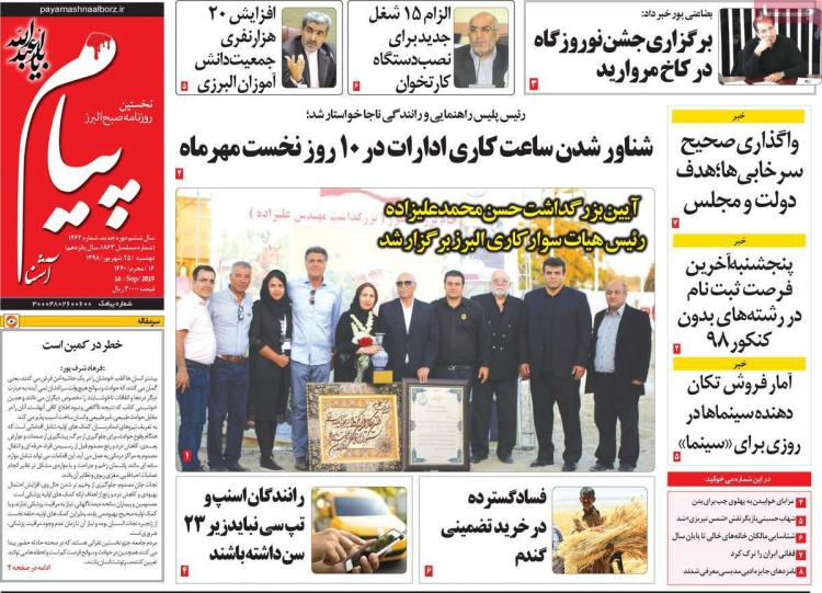 تیتر روزنامه های استانی دوشنبه بیست و پنجم شهریور ۱۳۹۸,روزنامه,روزنامه های امروز,روزنامه های استانی