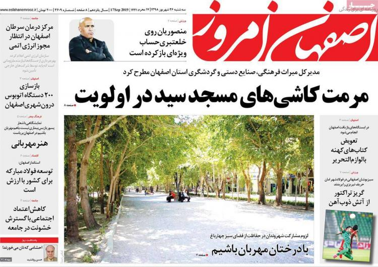 عناوین روزنامه های استانی سه شنبه بیست و ششم شهریور ۱۳۹۸,روزنامه,روزنامه های امروز,روزنامه های استانی