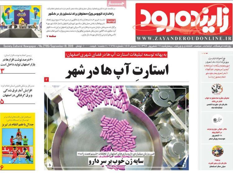 تیتر روزنامه های استانی چهارشنبه بیست و هفتم شهریور ۱۳۹۸,روزنامه,روزنامه های امروز,روزنامه های استانی