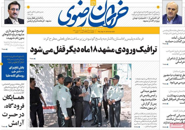 عناوین روزنامه های استانی پنجشنبه بیست و هشتم شهریور ۱۳۹۸,روزنامه,روزنامه های امروز,روزنامه های استانی