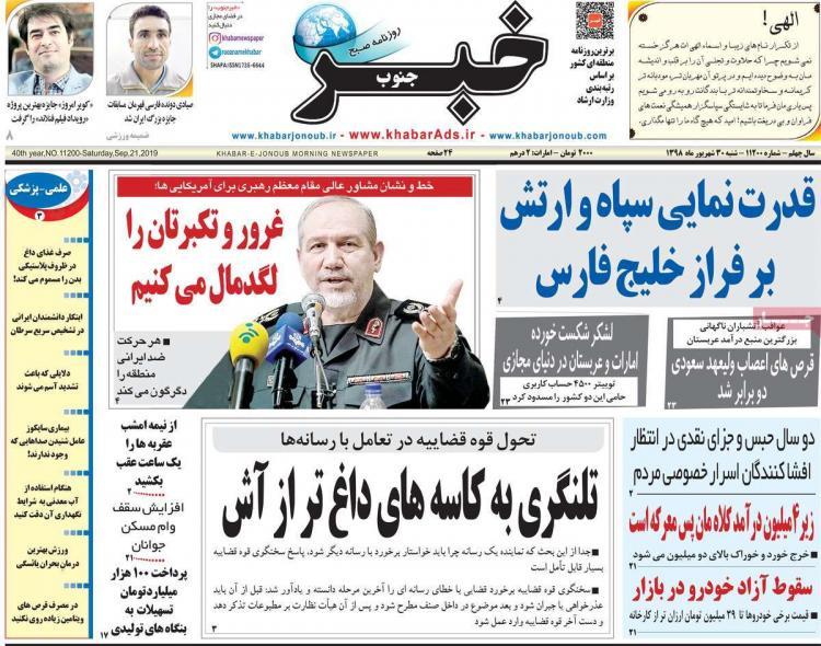 تیتر روزنامه های استانی شنبه سی ام شهریور ۱۳۹۸,روزنامه,روزنامه های امروز,روزنامه های استانی
