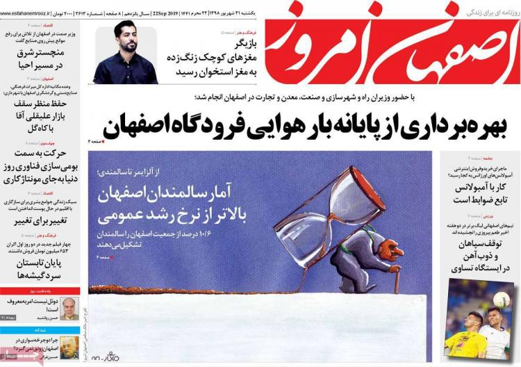 عناوین روزنامه های استانی یکشنبه سی و یکم شهریور ۱۳۹۸,روزنامه,روزنامه های امروز,روزنامه های استانی