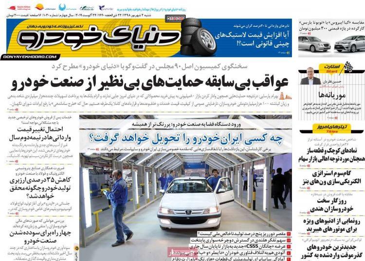 تیتر روزنامه های اقتصادی شنبه دوم شهریور ۱۳۹۸,روزنامه,روزنامه های امروز,روزنامه های اقتصادی