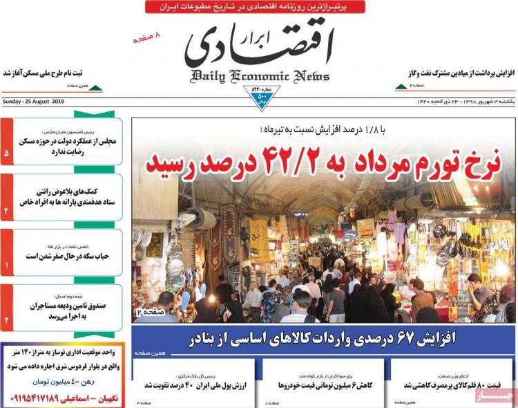 عناوین روزنامه های اقتصادی یکشنبه سوم شهریور ۱۳۹۸,روزنامه,روزنامه های امروز,روزنامه های اقتصادی
