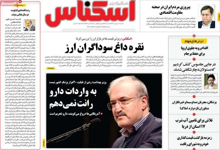 تیتر روزنامه های اقتصادی دوشنبه چهارم شهریور ۱۳۹۸,روزنامه,روزنامه های امروز,روزنامه های اقتصادی