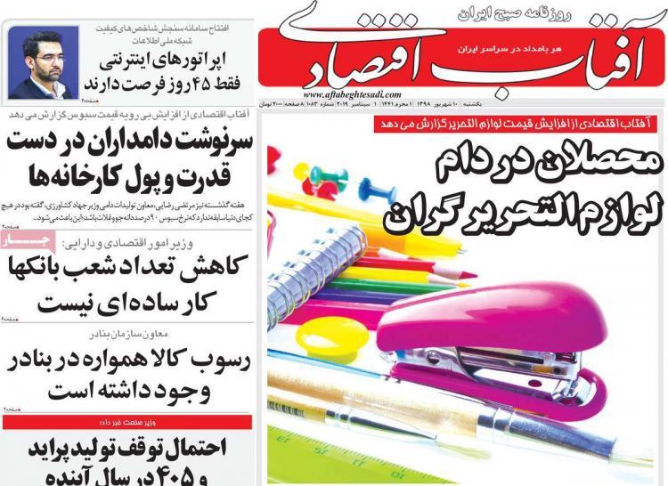 تیتر روزنامه های اقتصادی یکشنبه دهم شهریور ۱۳۹۸,روزنامه,روزنامه های امروز,روزنامه های اقتصادی