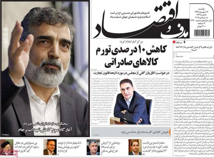 تیتر روزنامه های اقتصادی یکشنبه هفدهم شهریور ۱۳۹۸,روزنامه,روزنامه های امروز,روزنامه های اقتصادی