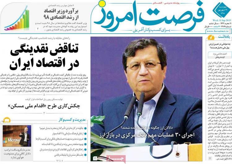 عناوین روزنامه های اقتصادی چهارشنبه بیستم شهریور ۱۳۹۸,روزنامه,روزنامه های امروز,روزنامه های اقتصادی