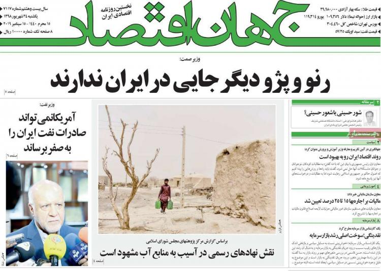 عناوین روزنامه های اقتصادی یکشنبه بیست و چهارم شهریور ۱۳۹۸,روزنامه,روزنامه های امروز,روزنامه های اقتصادی