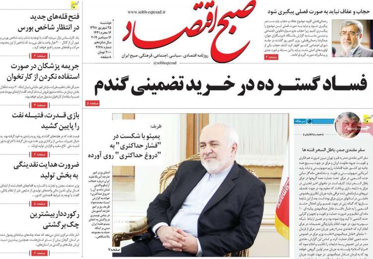 تیتر روزنامه های اقتصادی دوشنبه بیست و پنجم شهریور ۱۳۹۸,روزنامه,روزنامه های امروز,روزنامه های اقتصادی
