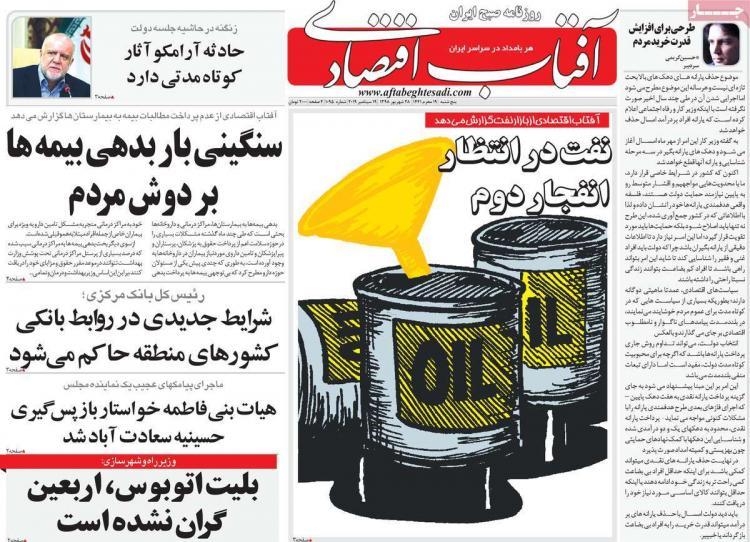 عناوین روزنامه های اقتصادی پنجشنبه بیست و هشتم شهریور ۱۳۹۸,روزنامه,روزنامه های امروز,روزنامه های اقتصادی