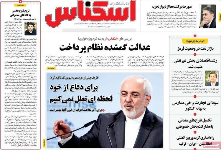 تیتر روزنامه های اقتصادی شنبه سی ام شهریور ۱۳۹۸,روزنامه,روزنامه های امروز,روزنامه های اقتصادی