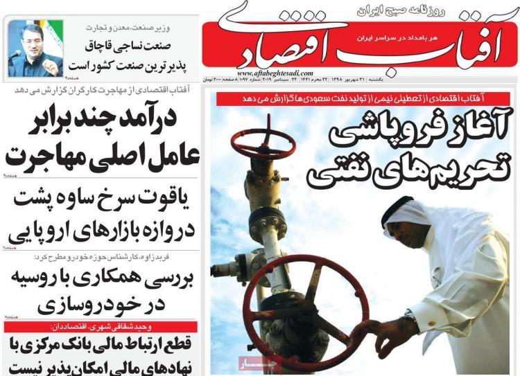 عناوین روزنامه های اقتصادی یکشنبه سی و یکم شهریور ۱۳۹۸,روزنامه,روزنامه های امروز,روزنامه های اقتصادی