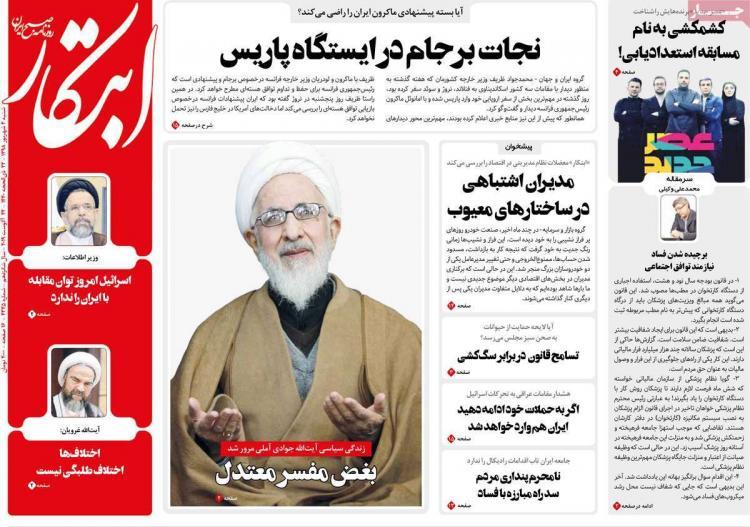 تیتر روزنامه های سیاسی شنبه دوم شهریور ۱۳۹۸,روزنامه,روزنامه های امروز,اخبار روزنامه ها