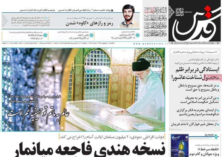 تیتر روزنامه های سیاسی یکشنبه دهم شهریور ۱۳۹۸,روزنامه,روزنامه های امروز,اخبار روزنامه ها