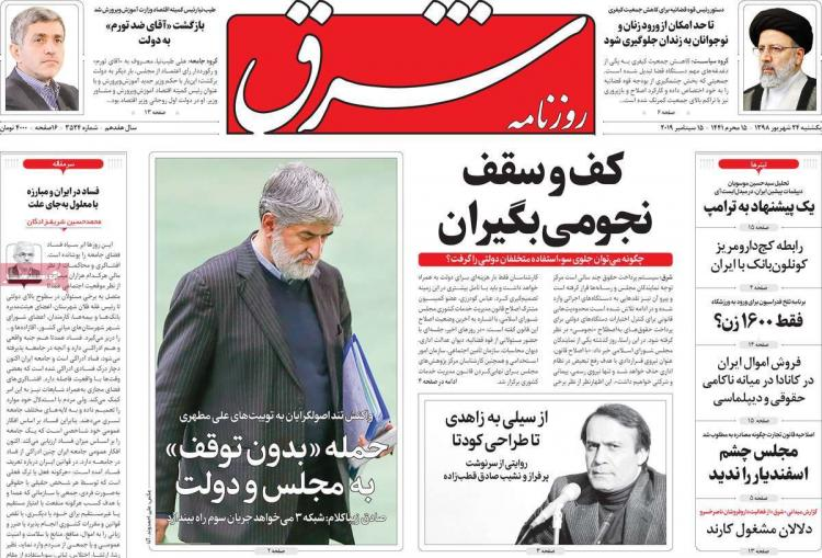 عناوین روزنامه های سیاسی یکشنبه بیست و چهارم شهریور ۱۳۹۸,روزنامه,روزنامه های امروز,اخبار روزنامه ها