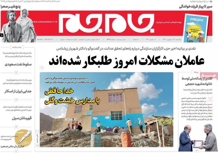 تیتر روزنامه های سیاسی دوشنبه بیست و پنجم شهریور ۱۳۹۸,روزنامه,روزنامه های امروز,اخبار روزنامه ها