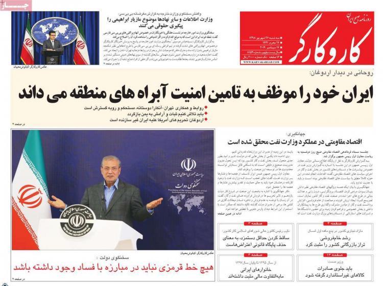 عناوین روزنامه های سیاسی سه شنبه بیست و ششم شهریور ۱۳۹۸,روزنامه,روزنامه های امروز,اخبار روزنامه ها