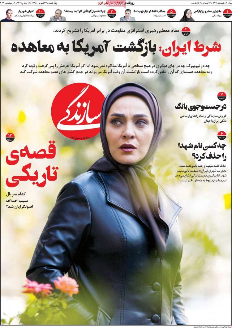 تیتر روزنامه های سیاسیچهارشنبه بیست و هفتم شهریور ۱۳۹۸,روزنامه,روزنامه های امروز,اخبار روزنامه ها
