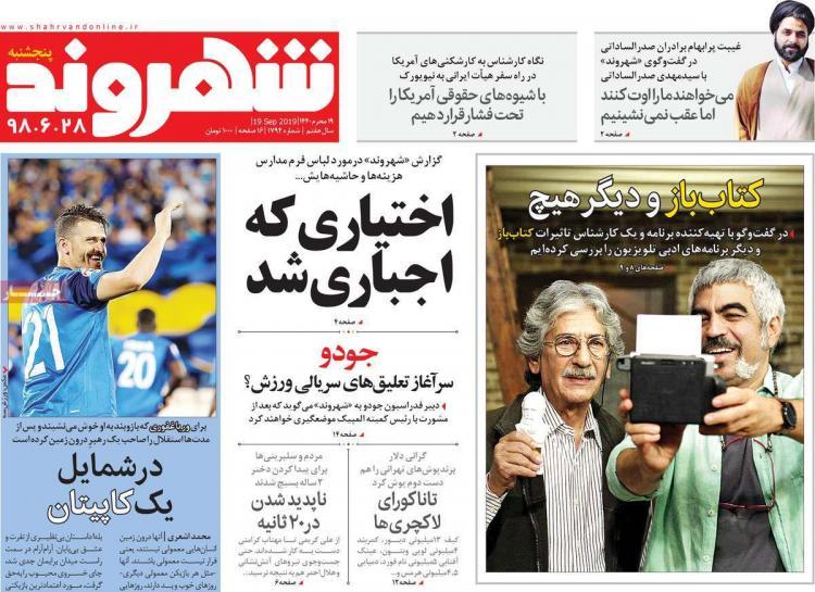 عناوین روزنامه های سیاسی پنجشنبه بیست و هشتم شهریور ۱۳۹۸,روزنامه,روزنامه های امروز,اخبار روزنامه ها