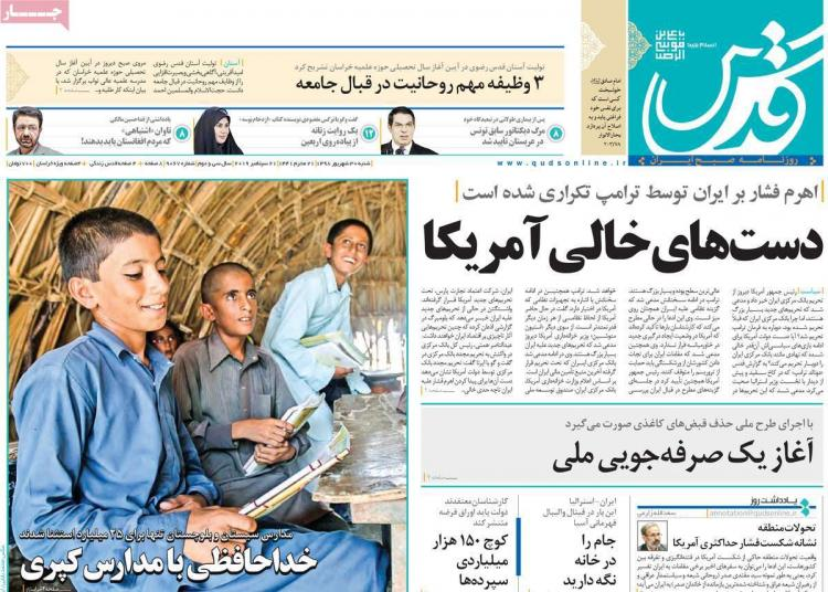 تیتر روزنامه های سیاسی شنبه سی ام شهریور ۱۳۹۸,روزنامه,روزنامه های امروز,اخبار روزنامه ها