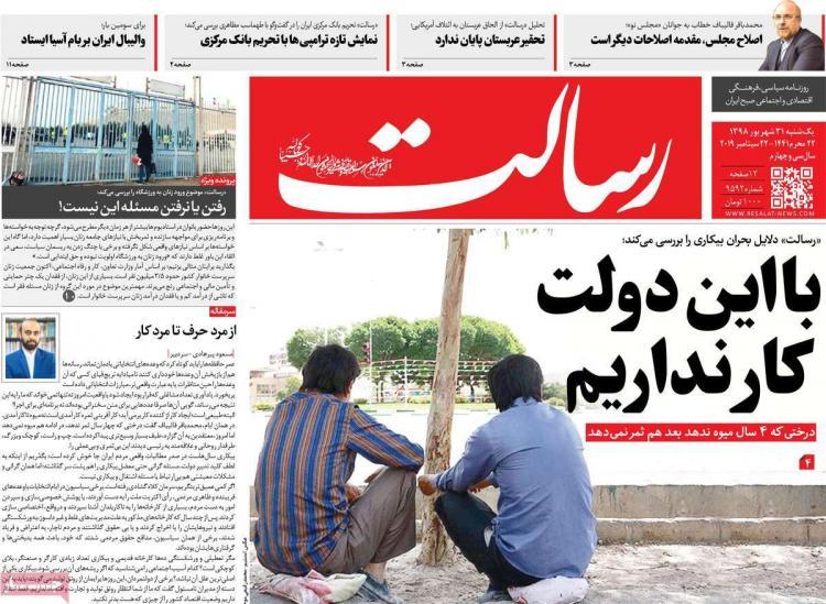 عناوین روزنامه های سیاسی یکشنبه سی و یکم شهریور ۱۳۹۸,روزنامه,روزنامه های امروز,اخبار روزنامه ها