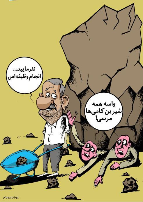 کاریکاتور در مورد اظهارات علی ربیعی درباره شیرین شدن کام تلخ مردم