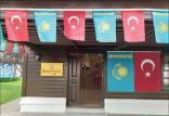 خانه موزه فارابی,اخبار فرهنگی,خبرهای فرهنگی,میراث فرهنگی