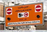 محدوده طرح ترافیک,اخبار اجتماعی,خبرهای اجتماعی,شهر و روستا