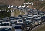 وضعیت جوی و ترافیکی جادههای کشور,اخبار اجتماعی,خبرهای اجتماعی,وضعیت ترافیک و آب و هوا