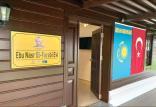 خانه موزه فارابی در استانبول,اخبار فرهنگی,خبرهای فرهنگی,میراث فرهنگی