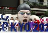 رقابت های المپیک در توکیو 2020