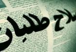 اصلاح طلبان,اخبار سیاسی,خبرهای سیاسی,احزاب و شخصیتها