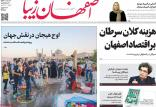 عناوین روزنامه های استانی یکشنبه سوم شهریور ۱۳۹۸,روزنامه,روزنامه های امروز,روزنامه های استانی