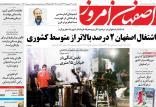عناوین روزنامه های استانی یکشنبه بیست و چهارم شهریور ۱۳۹۸,روزنامه,روزنامه های امروز,روزنامه های استانی