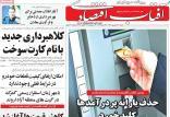تیتر روزنامه های اقتصادی شنبه بیست و سوم شهریور ۱۳۹۸,روزنامه,روزنامه های امروز,روزنامه های اقتصادی