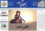 عناوین روزنامه های اقتصادی سه شنبه بیست و ششم شهریور ۱۳۹۸,روزنامه,روزنامه های امروز,روزنامه های اقتصادی