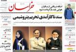 تیتر روزنامه های سیاسی شنبه بیست و سوم شهریور ۱۳۹۸,روزنامه,روزنامه های امروز,اخبار روزنامه ها