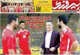 تیتر روزنامه های ورزشی شنبه بیست و سوم شهریور ۱۳۹۸,روزنامه,روزنامه های امروز,روزنامه های ورزشی