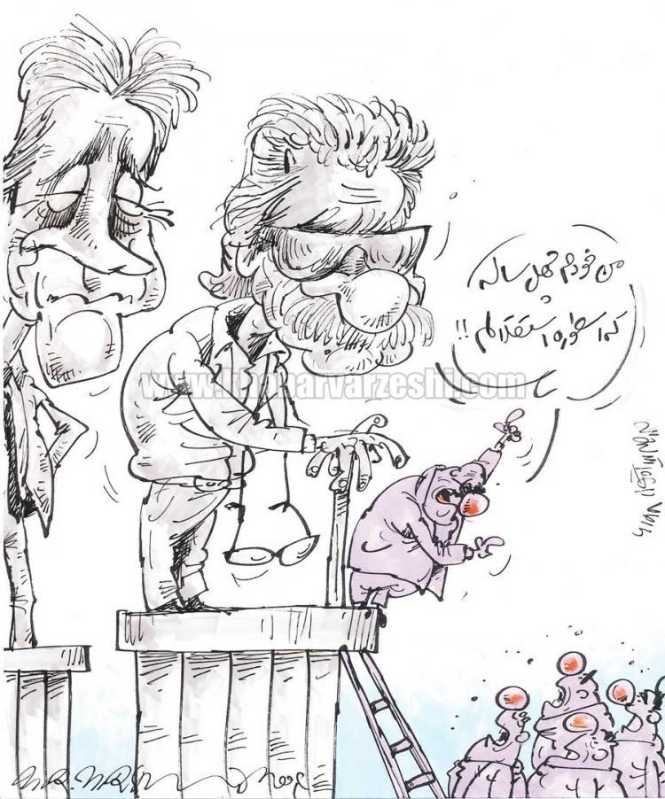 کاریکاتور اسطوره استقلال,کاریکاتور,عکس کاریکاتور,کاریکاتور ورزشی