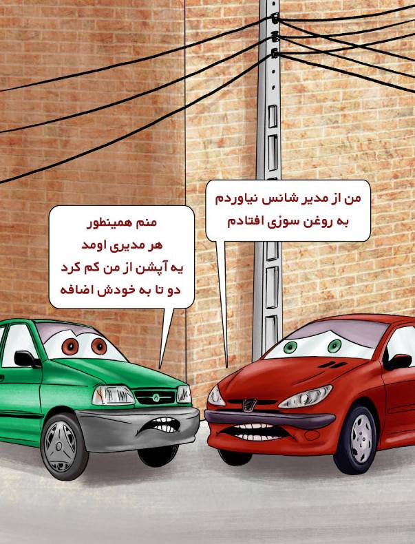 کاریکاتور در مورد برکناری و دستگیری برخی مدیران در خودروساز بزرگ کشور,کاریکاتور,عکس کاریکاتور,کاریکاتور اجتماعی