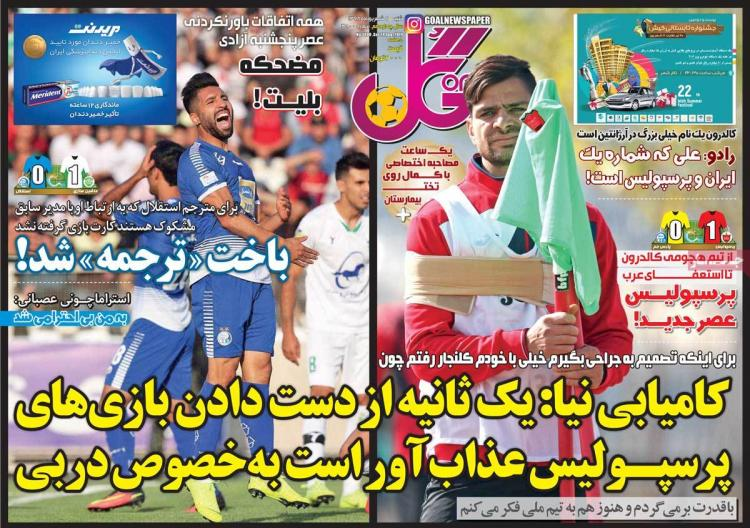 تیتر روزنامه های ورزشی شنبه دوم شهریور ۱۳۹۸,روزنامه,روزنامه های امروز,روزنامه های ورزشی