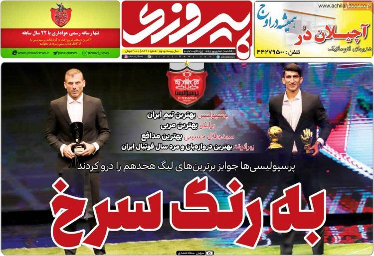 عناوین روزنامه های ورزشی یکشنبه سوم شهریور ۱۳۹۸,روزنامه,روزنامه های امروز,روزنامه های ورزشی