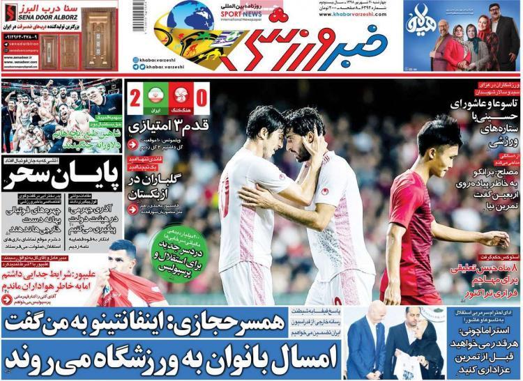 عناوین روزنامه های ورزشی چهارشنبه بیستم شهریور ۱۳۹۸,روزنامه,روزنامه های امروز,روزنامه های ورزشی