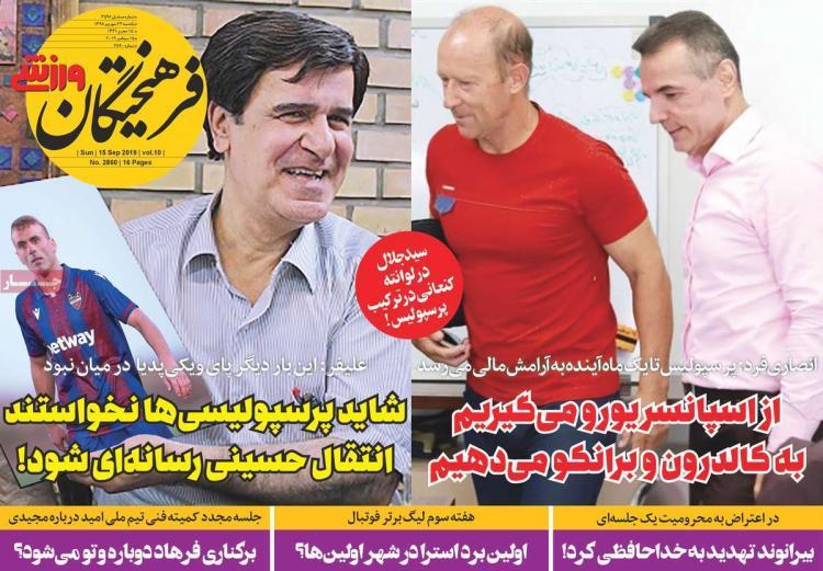 عناوین روزنامه های ورزشی یکشنبه بیست و چهارم شهریور ۱۳۹۸,روزنامه,روزنامه های امروز,روزنامه های ورزشی