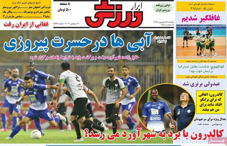 تیتر روزنامه های ورزشی دوشنبه بیست و پنجم شهریور ۱۳۹۸,روزنامه,روزنامه های امروز,روزنامه های ورزشی