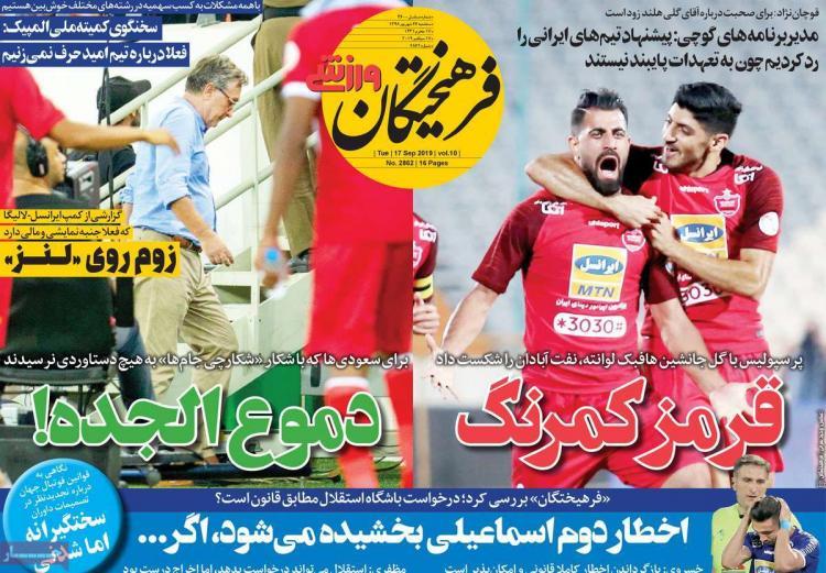عناوین روزنامه های ورزشی سه شنبه بیست و ششم شهریور ۱۳۹۸,روزنامه,روزنامه های امروز,روزنامه های ورزشی