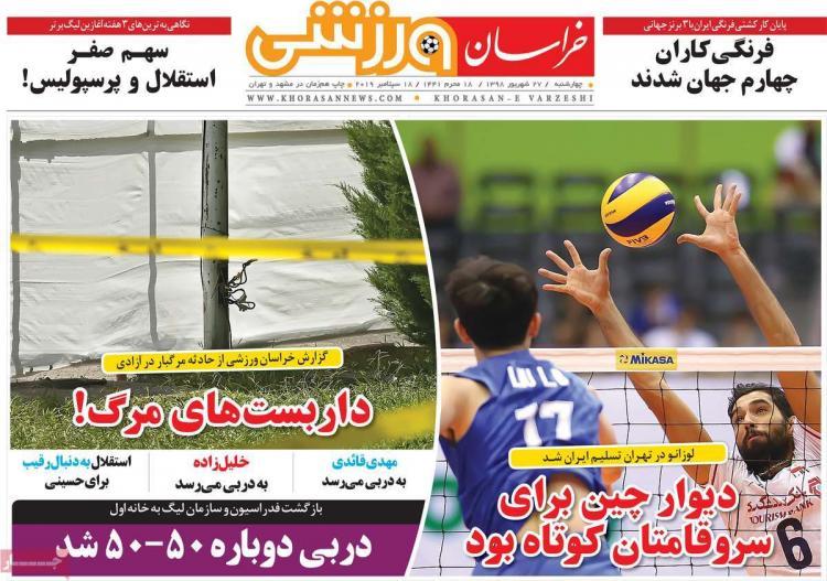 تیتر روزنامه های ورزشی چهارشنبه بیست و هفتم شهریور ۱۳۹۸,روزنامه,روزنامه های امروز,روزنامه های ورزشی