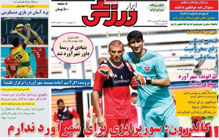 عناوین روزنامه های ورزشی پنجشنبه بیست و هشتم شهریور ۱۳۹۸,روزنامه,روزنامه های امروز,روزنامه های ورزشی